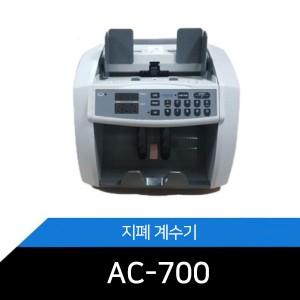AC-700(일반형)/