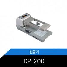 DP-200 / 수동 2공 천공기