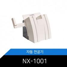 전동펀치 CARL NX-1001/전동천공/1회10매천공/A6~A3까지펀칭