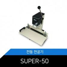 [메리트] SUPER-50