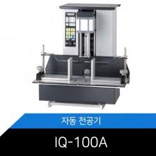 [포스트OA] 지능형 전자동 천공기 IQ-100A