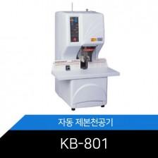 자동제본천공기 KB-801