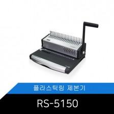 [Probind RS-5150]카피어랜드 플라스틱링제본기