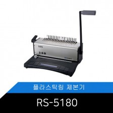 [Probind RS-5180]카피어랜드 플라스틱링제본기