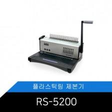[RS-5200]카피어랜드 플라스틱링제본기