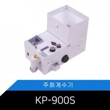 가평테크 동전계수기 KP-900S/금융기관/은행/호퍼용량 4000EA★