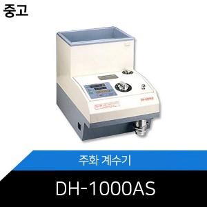 [대한주화] 중고 DH-1000AS 주화계수기