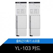 출퇴근기록기카드 YL-103 카드 (1권100장)