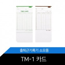 출퇴근기록기 카드 TM-1 카드 (1권 100장)
