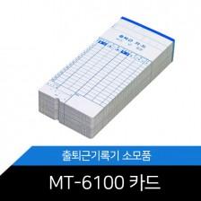 출퇴근기록기카드 MT-6100카드 1권 100매
