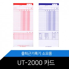 출퇴근기록기카드 UT-2000카드 (1권/100장)