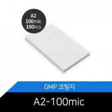 [GMP] 코팅지 A2(100mic)