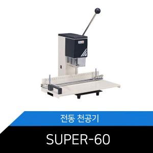 [포스트OA] SUPER-60 디스크2EA증정