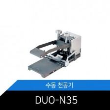 [SPC] DUO-N35 (와셔+리벳+천공핀1개추가증정)