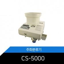[메리트]주화계수기 CS-5000