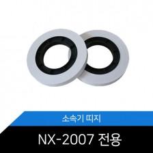 [ NX-2007 전용 ] 20mm 띠지 (20롤/1박스)