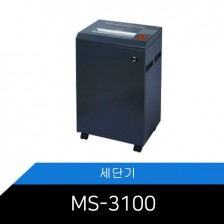 [MS-3100]메리트 문서세단기/대용량/저소음/장시간사용