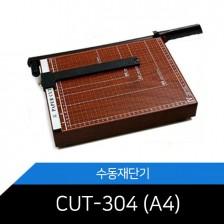 [A4재단기] CUT-304우드