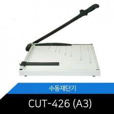 [A3재단기] CUT-426스틸