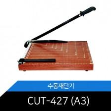 [A3재단기] CUT-427우드