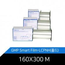 GMP Smart Pack Film 2롤 [LCPNH(홀드)160×300]