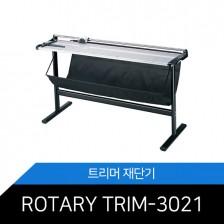 트리머형 재단기[ROTARY TRIM-3021]