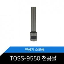[TOSS-9550/ TOSS-955c 겸용 천공기핀]