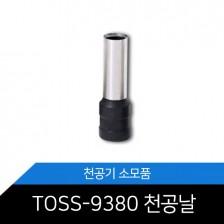 [TOSS-9380/TOSS-952/TOSS-953/TOSS-954 겸용 천공기핀]