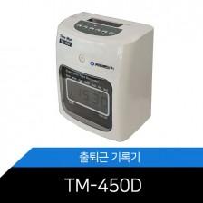 출퇴근기록기/TM-450D(카드함24인용+기록카드200매증정)