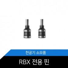 제본기 천공핀[RBX-100][RBX-N10]