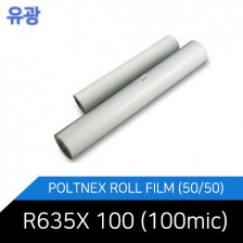 [PERFEX GLOSS 100mic (50/50) R635*100] 롤필름 유광