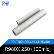 PERFEX GLOSS 100mic (50/50) R980*250/롤필름 유광