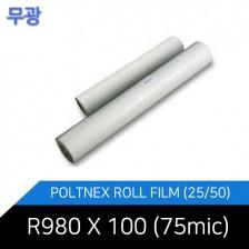 PERFEX MATT 75mic (25/50) R980*100/롤필름 무광