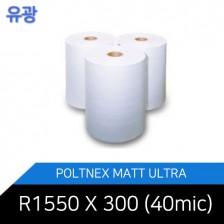 Polynex Gloss Ultra 40mic R1550*300/폴리넥스 울트라필름 유광