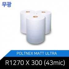 Polynex Matt Ultra 43mic R1270*300/폴리넥스 울트라필름 무광