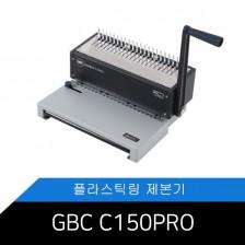 [GBC CombBind C150Pro]★New★GBC 플라스틱링 제본기