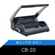 DSB [CB-20] 플라스틱링 제본기