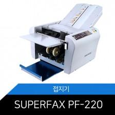 [SUPERFAX]PF-220 접지기 완전자동/A3/10,080장 접지속도/500장 적재량
