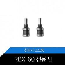 제본기소모품[RBX-60][RBX-N60]