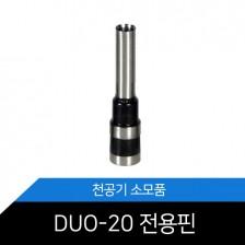 [SPC] 천공기핀 DUO-20 핀