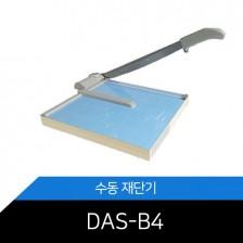 B4재단기 DAS-B4