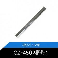 QZ-450 재단날 재단칼 재단칼날