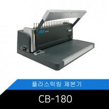 [플라스틱링제본기] CB-180