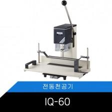 IQ-60 / 전동파이프식/6CM천공/테이블이동/원터치페이퍼홀더/투명폐기물함/천공기