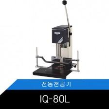 IQ-80L / 드릴식 전동제본천공기/8CM천공/레이저포인트 적용으로 천공위치 확인 편리/제본기/천공기