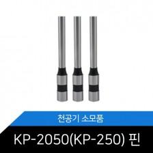 KP-2050 (KP-250) 천공기핀