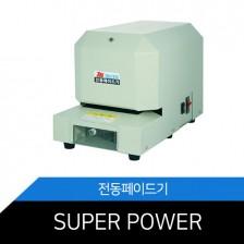중고상품 상태양호 페이드기 SUPER POWER