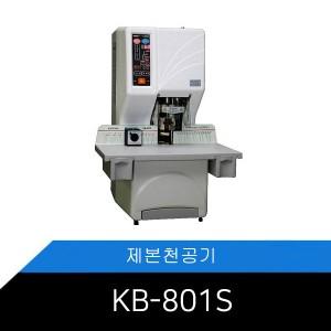 KB-801S/천공기