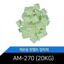 제본용 핫멜트 접착제 20KG AM-270