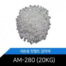 제본용 핫멜트 접착제 20KG AM-280